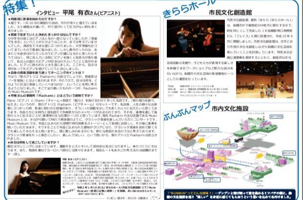 BUNBUN Funabashiにインタビューが掲載されました!