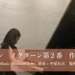【演奏動画】ショパン「ノクターン第2番」Chopin Nocturne No.2