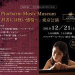 Piacharm Music Museum ~辞書には無い感情~ 東京公演のお知らせ