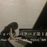 【演奏動画】ショパン「バラード第1番」Chopin Ballade No.1