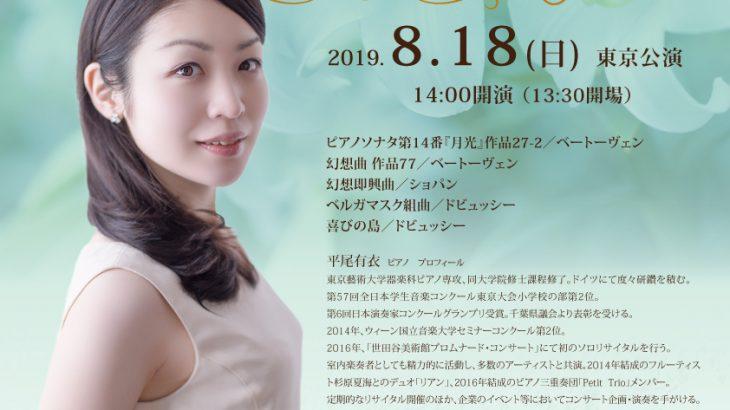 Piacharm Music Museum 東京公演(2019/08/18開催)