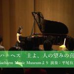 【演奏動画】J.S.バッハ=M.ヘス編曲「主よ、人の望みの喜びよ」J.S.Bach=M.Hess Jesu,joy of man`s desiring