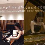 【演奏動画】ショパン「英雄ポロネーズ」Chopin Polonaise No.6 Heroic Op.53