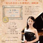 2020年5月10日(日)「ショパン展~見られなかった夜明け~」船橋公演が決定いたしました!