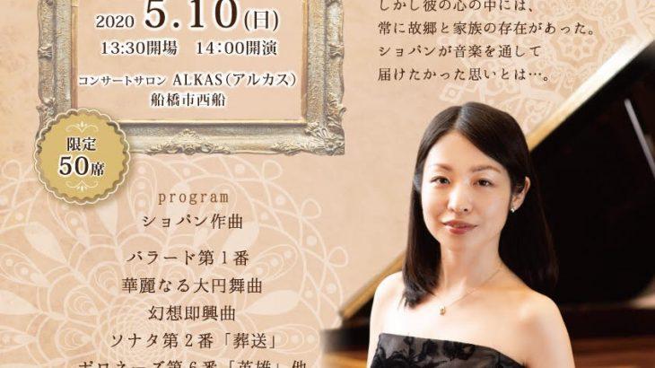 【開催中止のお知らせ】2020年5月10日 Piacharm Music Museumショパン展~見られなかった夜明け~船橋公演
