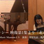 【演奏動画】ドビュッシー「水の反映」