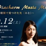 【News】2020年9月12日「PiacharmMusicMuseum~暗闇で見つけた光(おと)~」開催決定いたしました!
