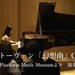 【演奏動画】ベートーヴェン「幻想曲」Op.77 Beethoven Fantasie