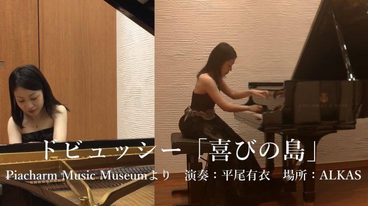 【演奏動画】ドビュッシー「喜びの島」Debussy L`Isle joyeuse