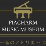 Piacharm Music Museumの商標登録が完了しました。
