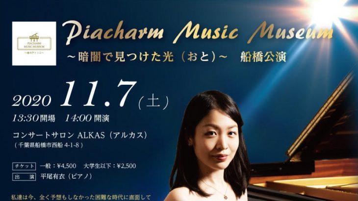 【News】2020年11月7日 Piacharm Music Museum~暗闇で見つけた光(おと)~船橋公演が開催決定しました!