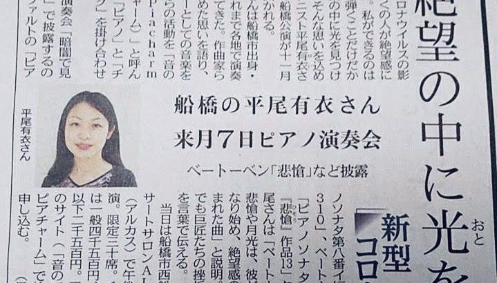 東京新聞に掲載されました!2020年11月7日PiacharmMusicMuseum~暗闇で見つけた光(おと)~
