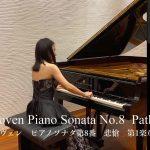 【演奏動画】ベートーヴェン「悲愴」ソナタ Beethoven Piano Sonata No.8 Pathétique