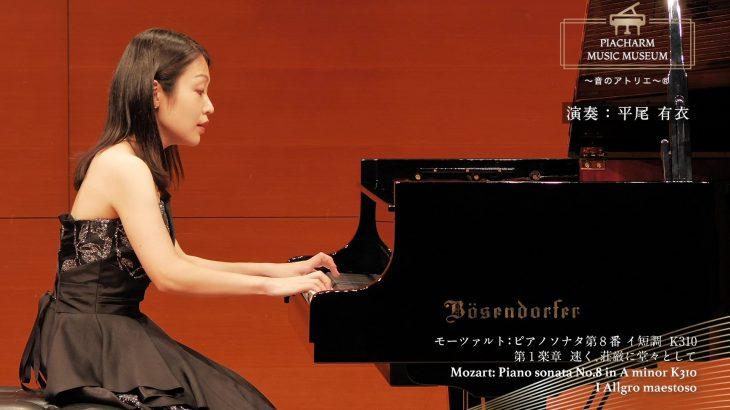 【演奏動画】モーツァルト ピアノソナタ第8番イ短調 Mozart Piano Sonata No.8 in A minor