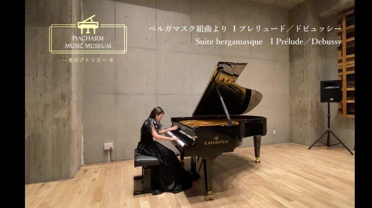 【演奏動画】ドビュッシー ベルガマスク組曲 Debussy Suite bergamasuque