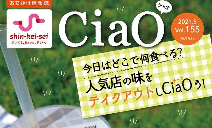 新京成電鉄㈱のおでかけ情報誌「CiaO」にインタビュー記事が掲載されました!