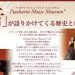 2021/8/28開催Piacharm Music Museum~音が語る歴史~販売予定枚数終了のお知らせ