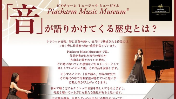 Piacharm Music Museum® ~音が語る歴史~Vol.2 公演情報