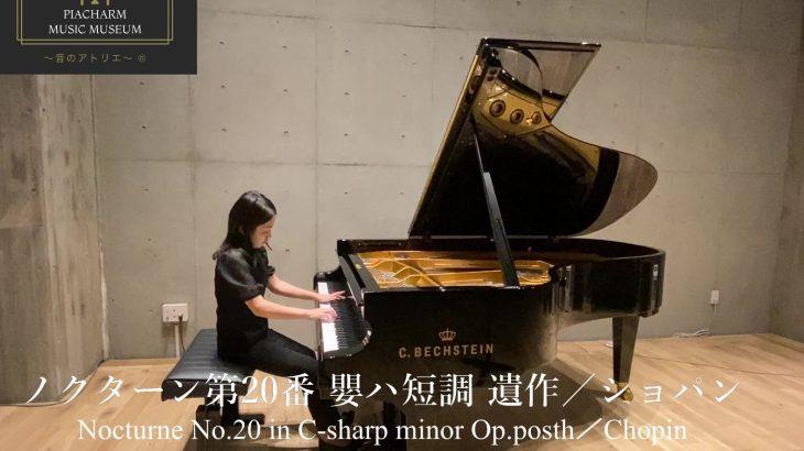 【演奏動画】ショパン ノクターン第20番 嬰ハ短調 遺作   Chopin Nocturne No.20 in C sharp minor Op.posth